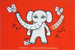 「凹(へこ)まんゾゥ!」のポストカード