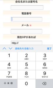 数字のキーボード